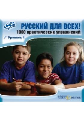 Русский для всех! 1000 практических упражнений. Уровень 1 (интерфейсы: русский, английский)