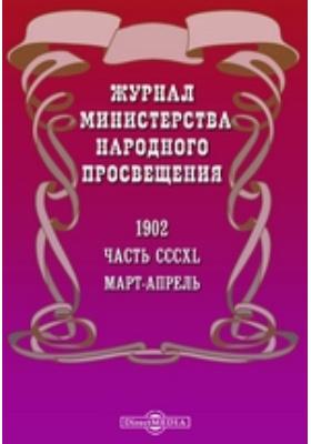 Журнал Министерства Народного Просвещения. 1902. Март-апрель, Ч. 340