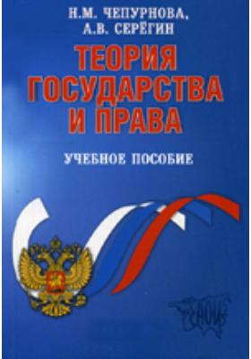 Теория государства и права: учебное пособие