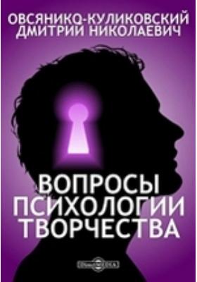 Вопросы психологии творчества