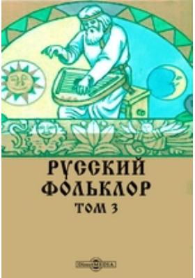 Русский фольклор. Т. 3