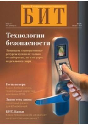 БИТ. Бизнес & Информационные технологии : бизнес & информационные технологии: журнал. 2014. № 6(39)