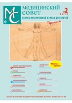 Медицинский совет: журнал. 2012. № 2