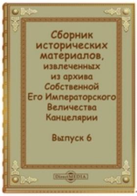 Сборник исторических материалов, извлеченных из архива Собственной Его Императорского Величества Канцелярии. Выпуск 6