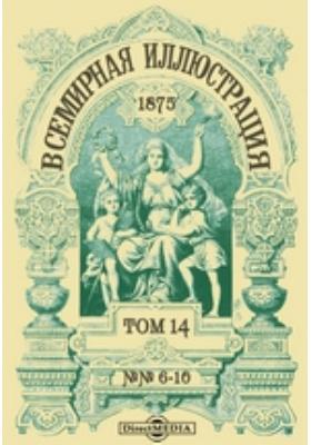Всемирная иллюстрация. 1875. Т. 14, №№ 6-10