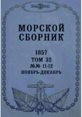 Морской сборник: журнал. 1857. Том 32, №№ 11-12, Ноябрь-декабрь