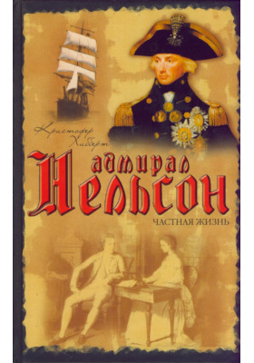 Адмирал Нельсон. Частная жизнь = NELSON (A Personal History)