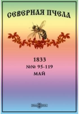 Северная пчела: журнал. 1833. №№ 95-119, Май