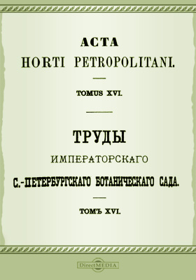 Труды Императорского С.-Петербургского Ботанического сада. Т. 16