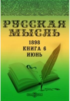 Русская мысль. 1898. Книга 6, Июнь