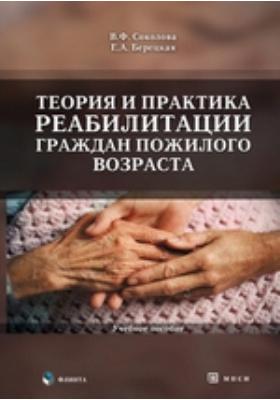 Теория и практика реабилитации граждан пожилого возраста: учебное пособие