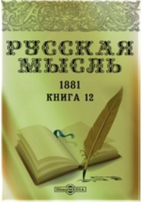 Русская мысль: журнал. 1881. Книга 12