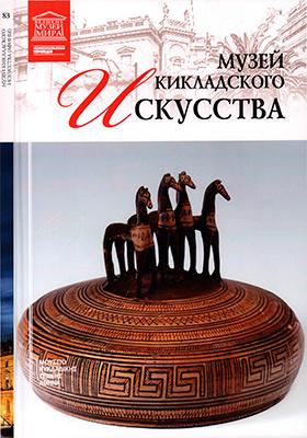 Т. 83. Музей кикладского искусства