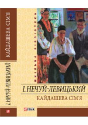 Кайдашева сім'я: художественная литература