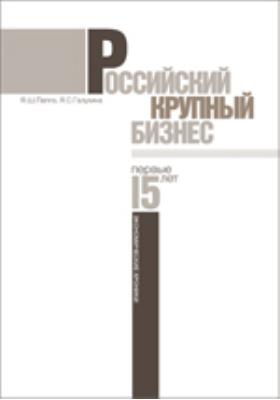 Российский крупный бизнес : первые 15 лет. Экономические хроники 1993-2008 гг