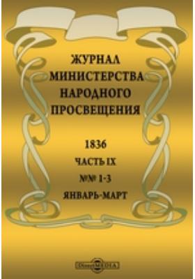 Журнал Министерства Народного Просвещения: журнал. 1836. №№ 1-3, Январь-март, Ч. 9