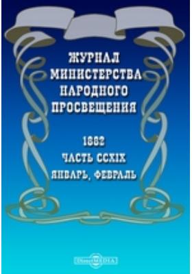 Журнал Министерства Народного Просвещения. 1882. Январь-февраль, Ч. 219