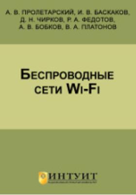 Беспроводные сети Wi-Fi: учебное пособие
