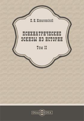 Психиатрические эскизы из истории : в 2 т. Т. 2