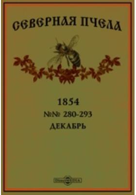 Северная пчела: журнал. 1854. №№ 280-293, Декабрь
