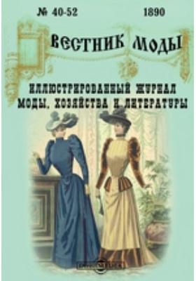 Вестник моды: журнал. 1890. № 40-52