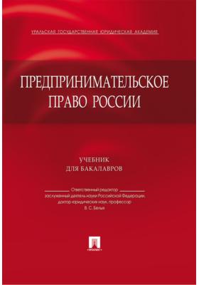Предпринимательское право России: учебник для бакалавров