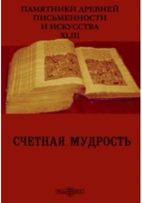 Памятники древней письменности и искусства: монография. Вып. 43. Счетная мудрость