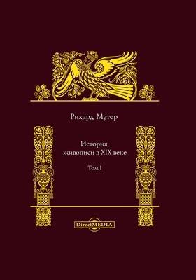 История живописи в XIX веке: монография. Т. I