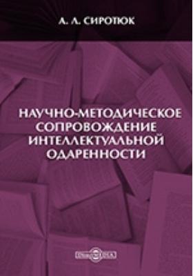 Научно-методическое сопровождение интеллектуальной одаренности: учебное пособие