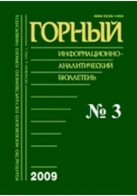 Горный информационно-аналитический бюллетень: журнал. 2009. № 3