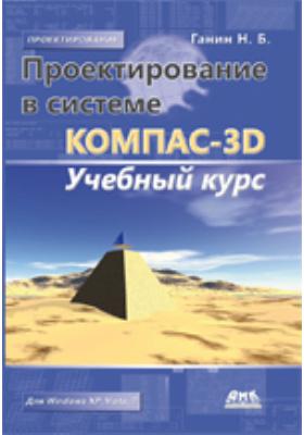 Проектирование в системе КОМПАС 3D: учебный курс