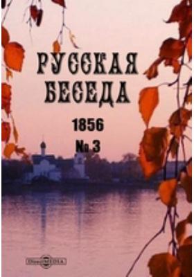 Русская беседа: журнал. 1856. № 3