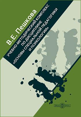 Учебно-методический комплекс по дисциплине «Основы специальной педагогики и психологии» : рабочая программа дисциплины: учебно-методическое пособие