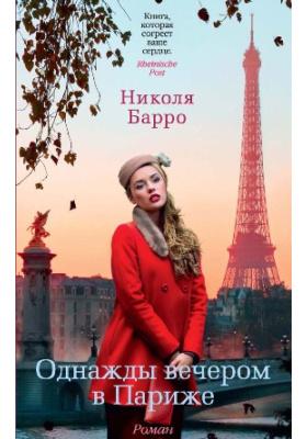 Однажды вечером в Париже: роман