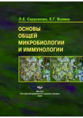 Основы общей микробиологии и иммунологии: Конспект лекций
