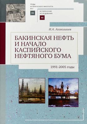 Бакинская нефть и начало каспийского нефтяного бума (1991–2005): монография