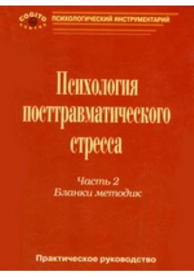 Практическое руководство по психологии посттравматического стресса, Ч. 2. Бланки методик