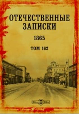 Отечественные записки: журнал. 1865. Т. 162