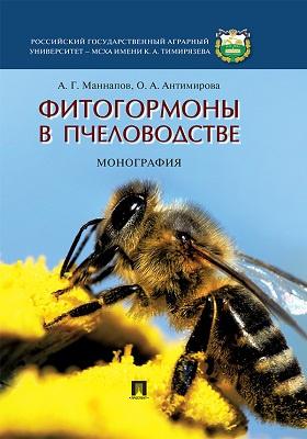 Фитогормоны в пчеловодстве: монография