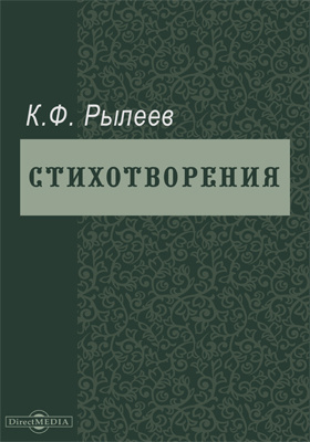 Стихотвоpения: сборник поэзии