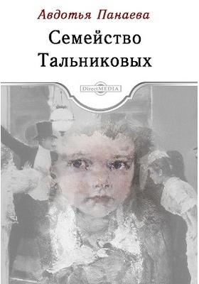 Семейство Тальниковых