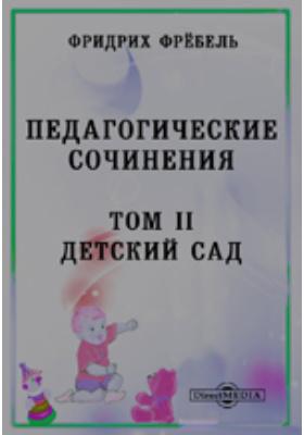 Педагогические сочинения. Т. 2. Детский сад