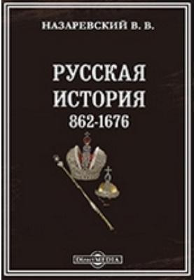Русская история. Т. 1. 862-1676 гг