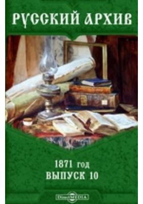 Русский архив: журнал. 1871. Вып. 10