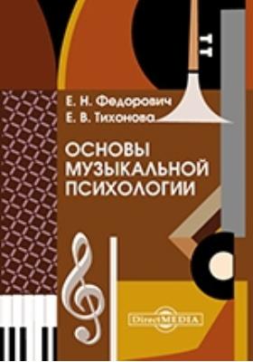 Основы музыкальной психологии: учебное пособие