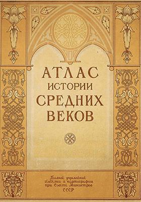 Атлас истории средних веков