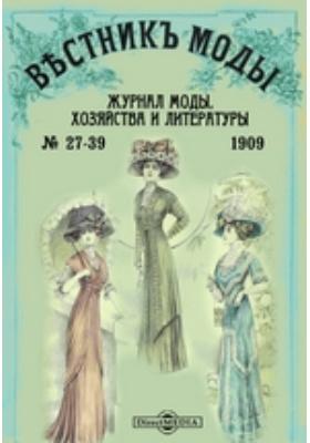 Вестник моды: журнал. 1909. № 27-39