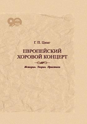 Европейский хоровой концерт. История. Теория. Практика: научное издание