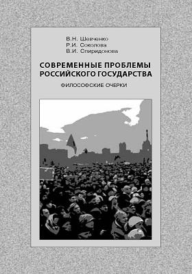 Современные проблемы Российского государства : философские очерки: монография