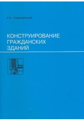 Конструирование гражданских зданий : Учебное пособие для техникумов